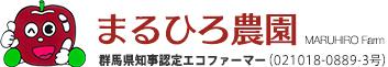 まるひろ農園:群馬県知事認定エコファーマー(021018-0889-3号)