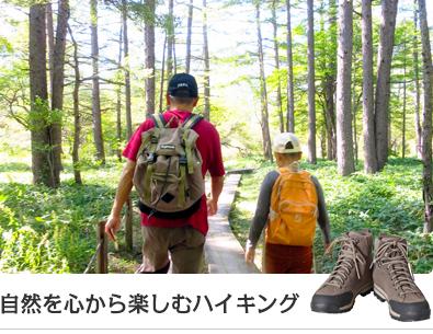 自然を心から楽しむハイキング